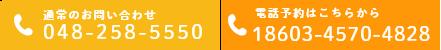 通常のお問い合わせ 048-258-5550 電話予約はこちらから 18603-4570-4828