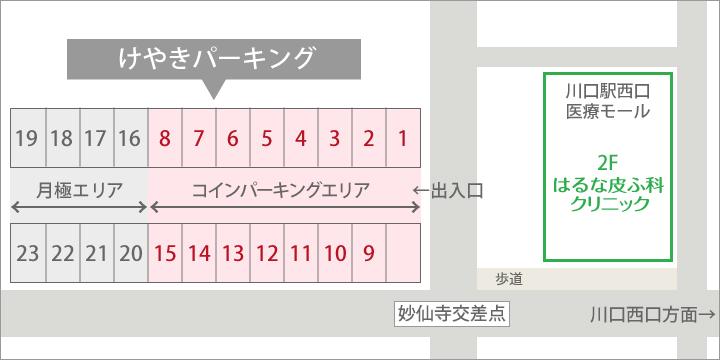 受付券の発行方法などについては、精算機横の看板に記載があります。